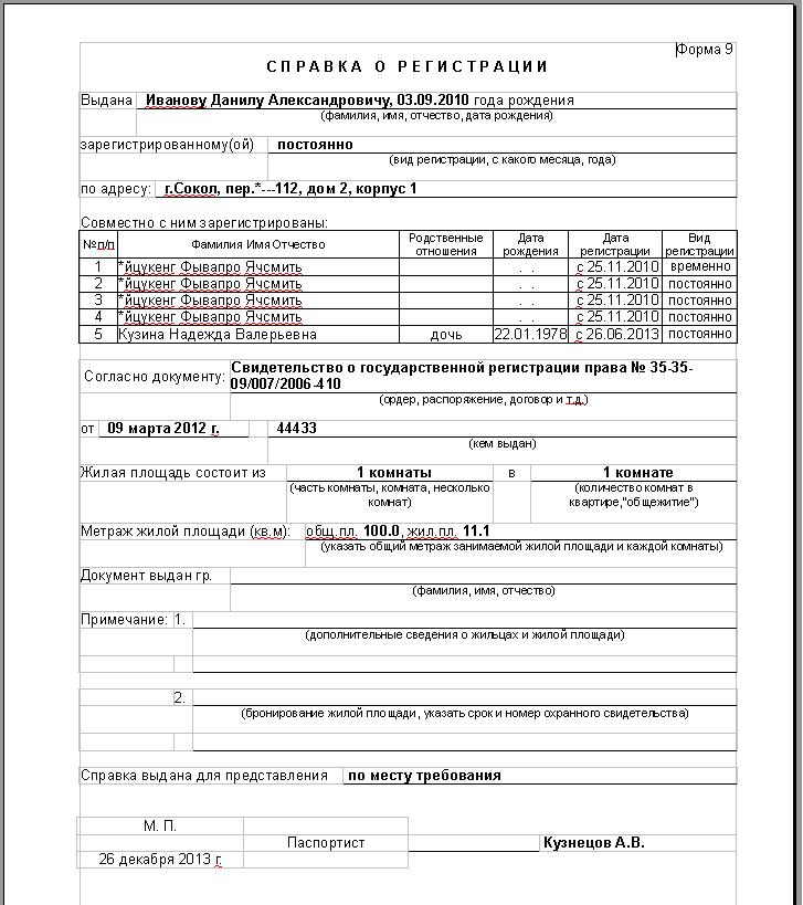Справка о регистрации жильцов квартиры по форме 9.