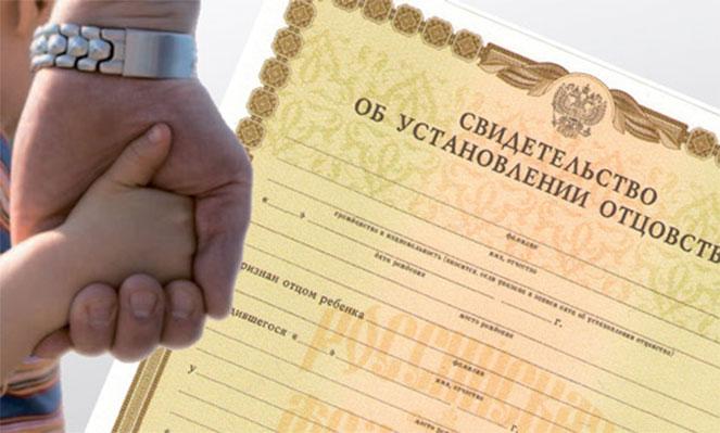 Изображение - Как восстановить свидетельство об отцовстве svidetelstvo-ob-otcovstve-gde-zachem-i-kak-poluchit1
