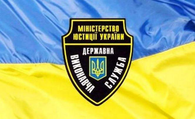 Государственная исполнительная служба Украины