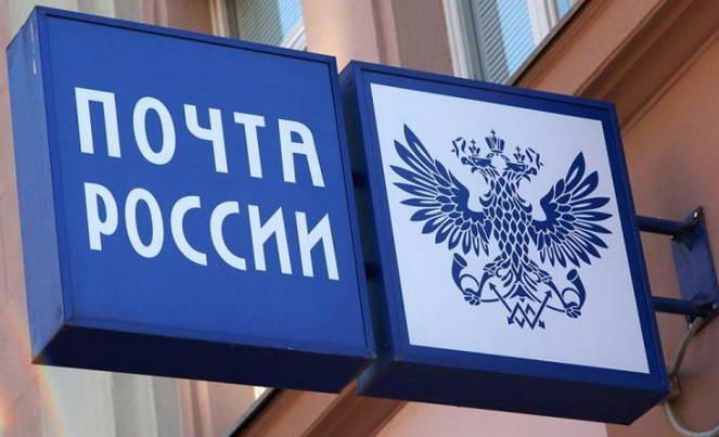 Алименты через Почту России