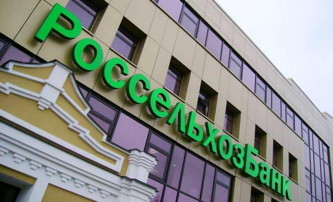 Кредитование в Россельхозбанке на строительство дома