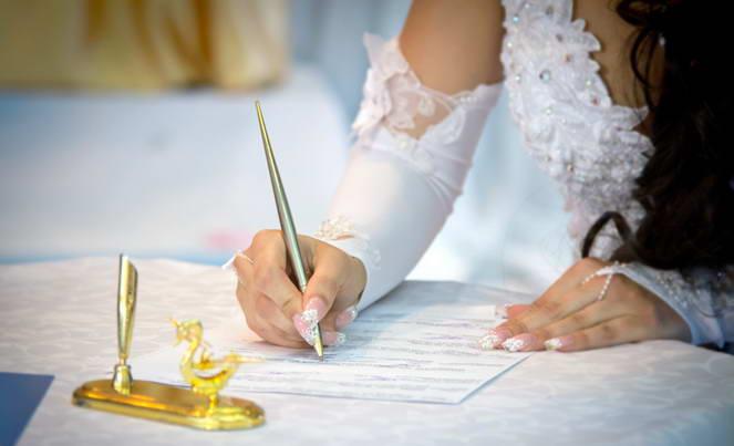 Регистрация брачных отношений