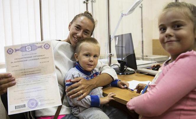 Оформить маткапитал в Московской области в 2018 году