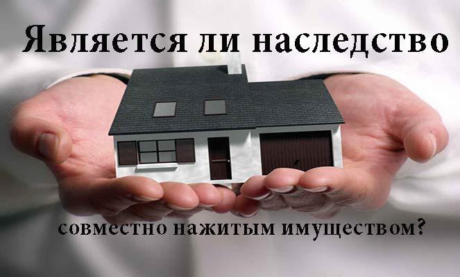 О признании имущества совместно нажитым