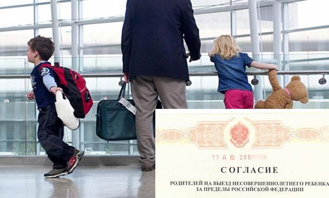Доверенность (согласие) на выезд ребенка за границу