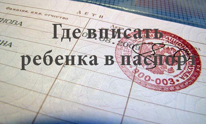 Где вписывают ребенка в паспорт родителей